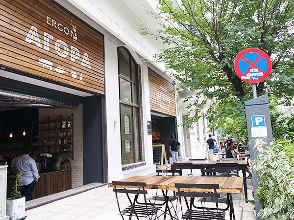 Ergon Agora Thessaloniki
